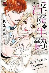 淫魔の生贄(いけにえ)【電子単行本】 (MIU 恋愛MAX COMICS) Kindle版