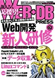 WEB+DB PRESS Vol.92