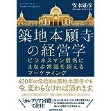 築地本願寺の経営学: ビジネスマン僧侶にまなぶ常識を超えるマーケティング