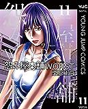怨み屋本舗WORST 11 (ヤングジャンプコミックスDIGITAL)