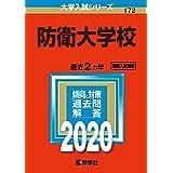 防衛大学校 (2020年版大学入試シリーズ)