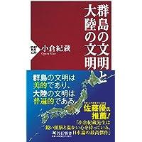 群島の文明と大陸の文明 (PHP新書)