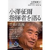 小澤征爾 指揮者を語る 音楽と表現 (100年インタビュー)