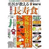 名医が教える世界一の「長寿食」 (TJMOOK)