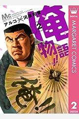 俺物語!! 2 (マーガレットコミックスDIGITAL) Kindle版