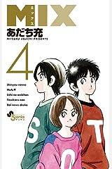 MIX(4) (ゲッサン少年サンデーコミックス) Kindle版