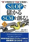 """""""数""""の管理から""""利益""""の管理へ S&OPで儲かるSCMを創る! (第2版)"""