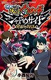 映画 妖怪ウォッチ シャドウサイド 鬼王の復活 (てんとう虫コロコロコミックス)