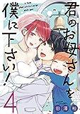 君のお母さんを僕に下さい! (4) (ガンガンコミックス UP!)