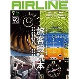 AIRLINE (エアライン) 2020年7月号