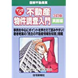 不動産物件調査入門 実務編 改訂版 (図解不動産業シリーズ)