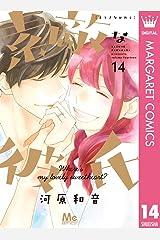 素敵な彼氏 14 (マーガレットコミックスDIGITAL) Kindle版