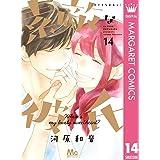 素敵な彼氏 14 (マーガレットコミックスDIGITAL)