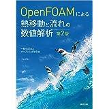 OpenFOAMによる熱移動と流れの数値解析(第2版)