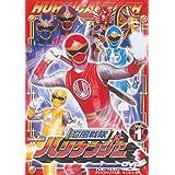 忍風戦隊ハリケンジャー Vol.1 [DVD]