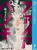 ファイアパンチ 7 (ジャンプコミックスDIGITAL)