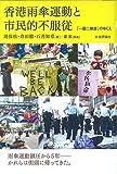 香港雨傘運動と市民的不服従 「一国二制度」のゆくえ (ダルマ舎叢書 (3))