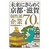 未来にきらめく 京都・滋賀 個性派企業70社