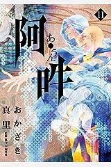 阿・吽(11) (ビッグコミックススペシャル) Kindle版
