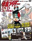 仮面ライダーDVDコレクション 20号 [分冊百科] (DVD・シール付) (仮面ライダー DVDコレクション)