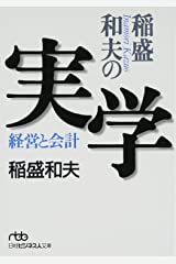 稲盛和夫の実学―経営と会計 文庫