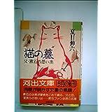 猫の墓―父・漱石の思い出 (1984年) (河出文庫)