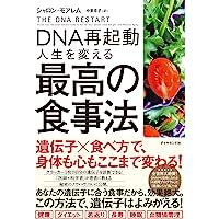DNA再起動 人生を変える最高の食事法
