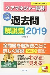ケアマネジャー試験 過去問解説集2019 単行本