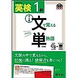 【CD付】 英検1級 文で覚える単熟語 三訂版 (旺文社英検書)
