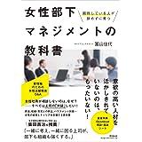 期待している人が辞めずに育つ 女性部下マネジメントの教科書 (DOBOOKS)