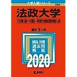 法政大学(T日程〈統一日程〉・英語外部試験利用入試) (2020年版大学入試シリーズ)
