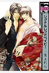 シグナルレッドベイビー (ビーボーイコミックス) Kindle版