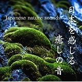 日本を感じる癒しの音