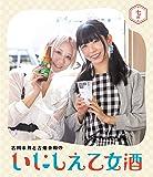 古川未鈴と古畑奈和のいにしえ乙女酒 七坏(ななつき) [Blu-ray]