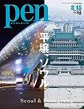 Pen(ペン) 2020年2/15号[平壌、ソウル]