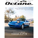 Octane日本版 Vol.30 (BIGMANスペシャル)