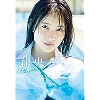 【Amazon.co.jp 限定】モーニング娘。'21 北川莉央 写真集 『 莉央 17th summer 』 Amaz…