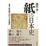 紙の日本史: 古典と絵巻物が伝える文化遺産