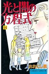 光と闇の方程式(14) (BE・LOVEコミックス) Kindle版