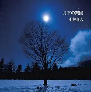 月下の楽園