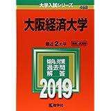 大阪経済大学 (2019年版大学入試シリーズ)