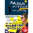 沈黙のWebマーケティング —Webマーケッター ボーンの逆襲—アップデート・エディション