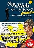 【Amazon.co.jp 限定】沈黙のWebマーケティング —Webマーケッター ボーンの逆襲—アップデート・エディシ…
