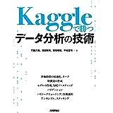 Kaggleで勝つデータ分析の技術