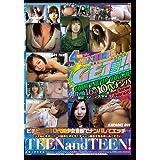 10代ナンパ GET!! 限定:ティーン美少女 16人 [DVD]