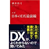 ルポ 日本のDX最前線 (インターナショナル新書)
