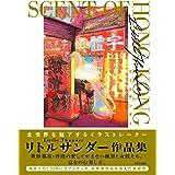 リトルサンダー作品集 SCENT OF HONG KONG
