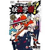 妖怪学園Y (弐) (てんとう虫コロコロコミックス)