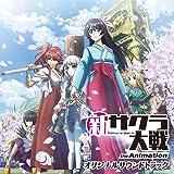 新サクラ大戦 the Animation オリジナルサウンドトラック(CD2枚組)