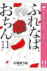 ふれなばおちん 11 (マーガレットコミックスDIGITAL) Kindle版